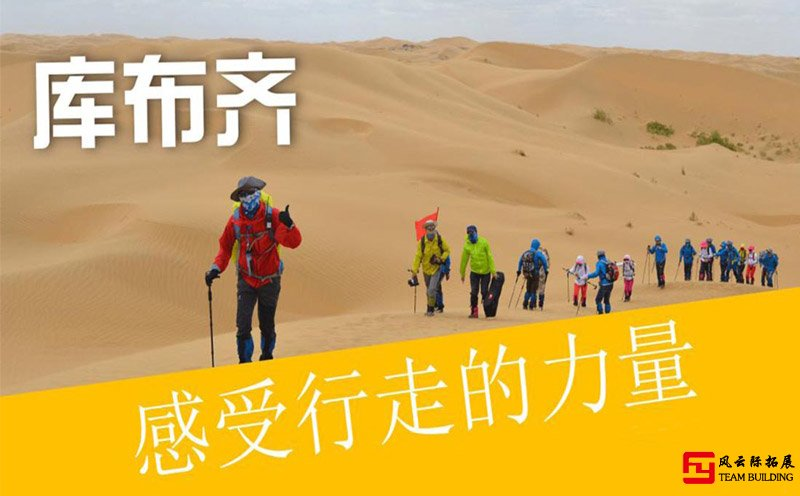 内蒙古库布齐沙漠四天团