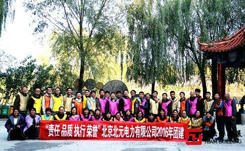 北京北元电力集团60人春季团队拓展训练