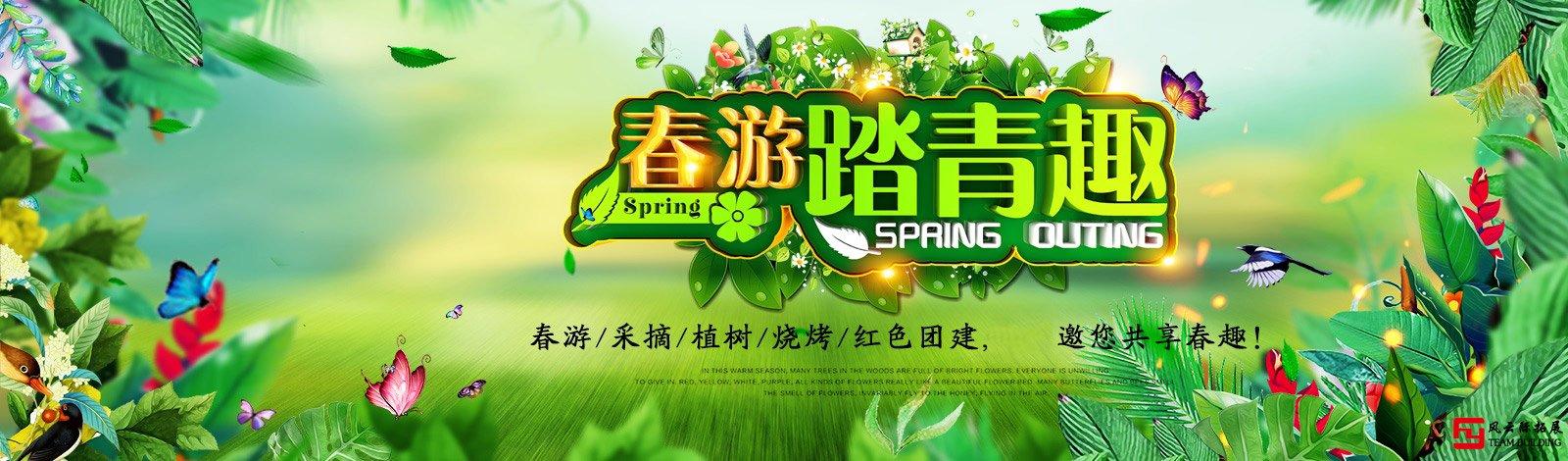 北京周边春游/植树/采摘