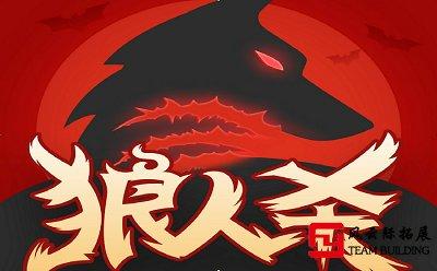 拓展团建游戏《狼人杀》