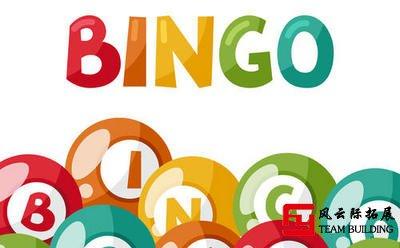 拓展项目《宾果游戏bingo》